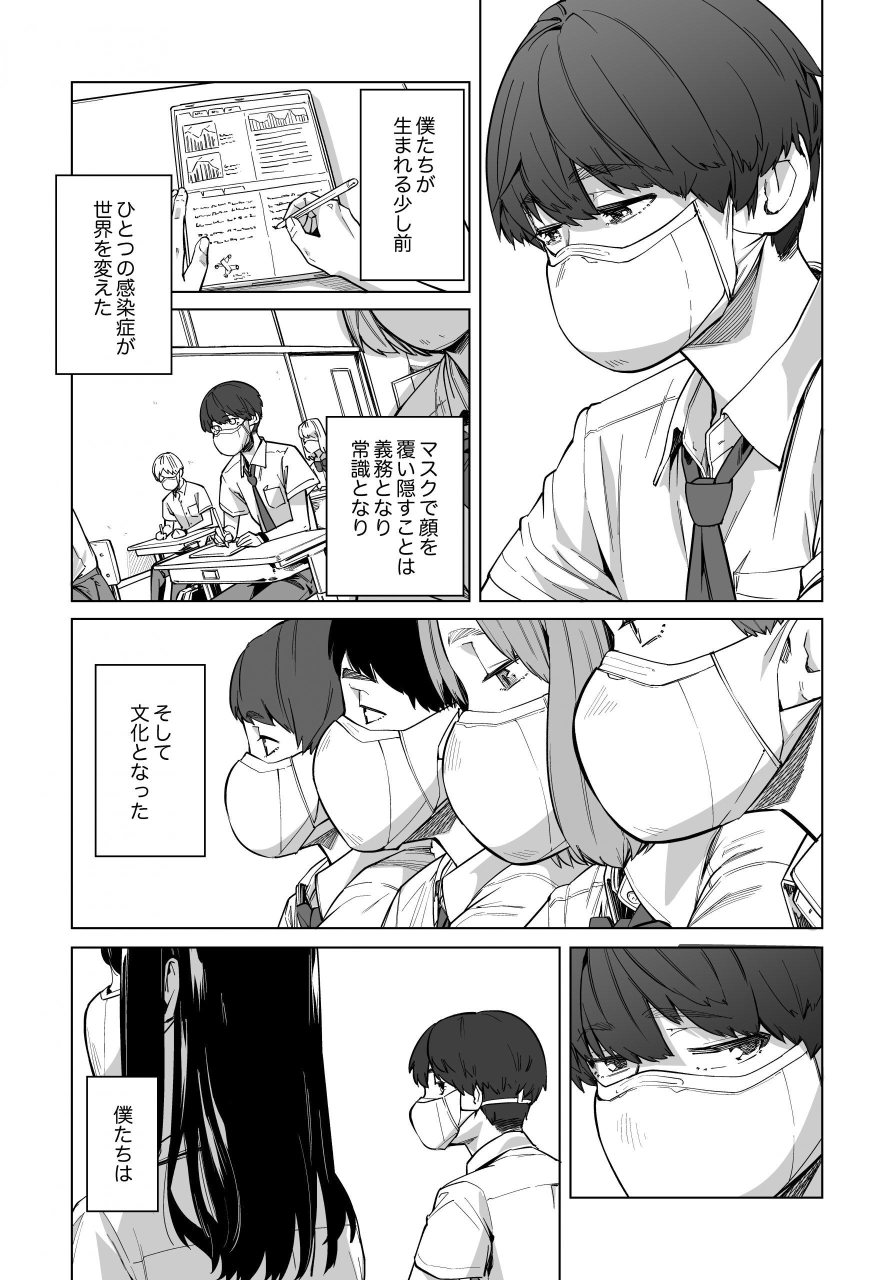 『ニューノーマル』 相原瑛人