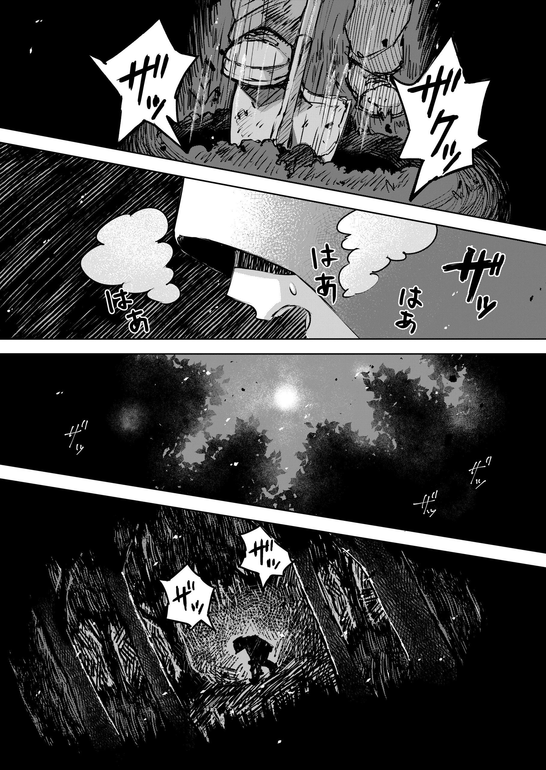 『狂愛トライアングル』 瑞絵