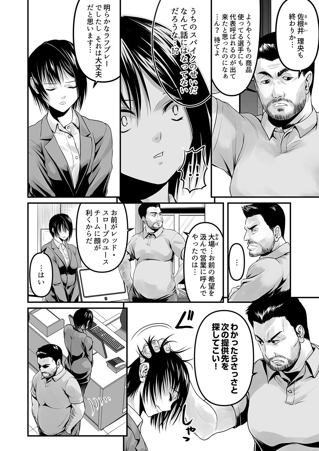 『凍った身体は嘘をつかない』 小沢田健吾