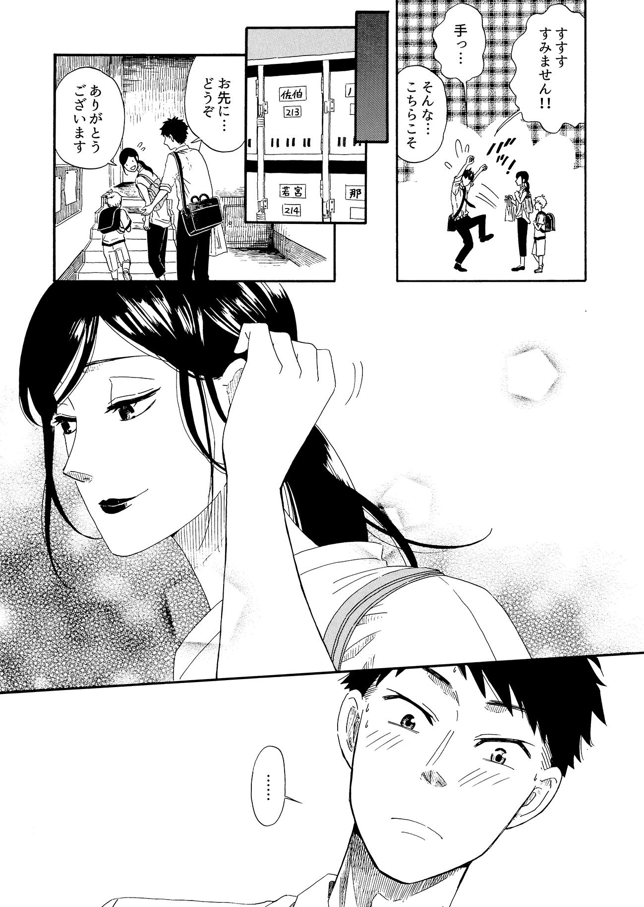 『アイニージュー』 上田耀子