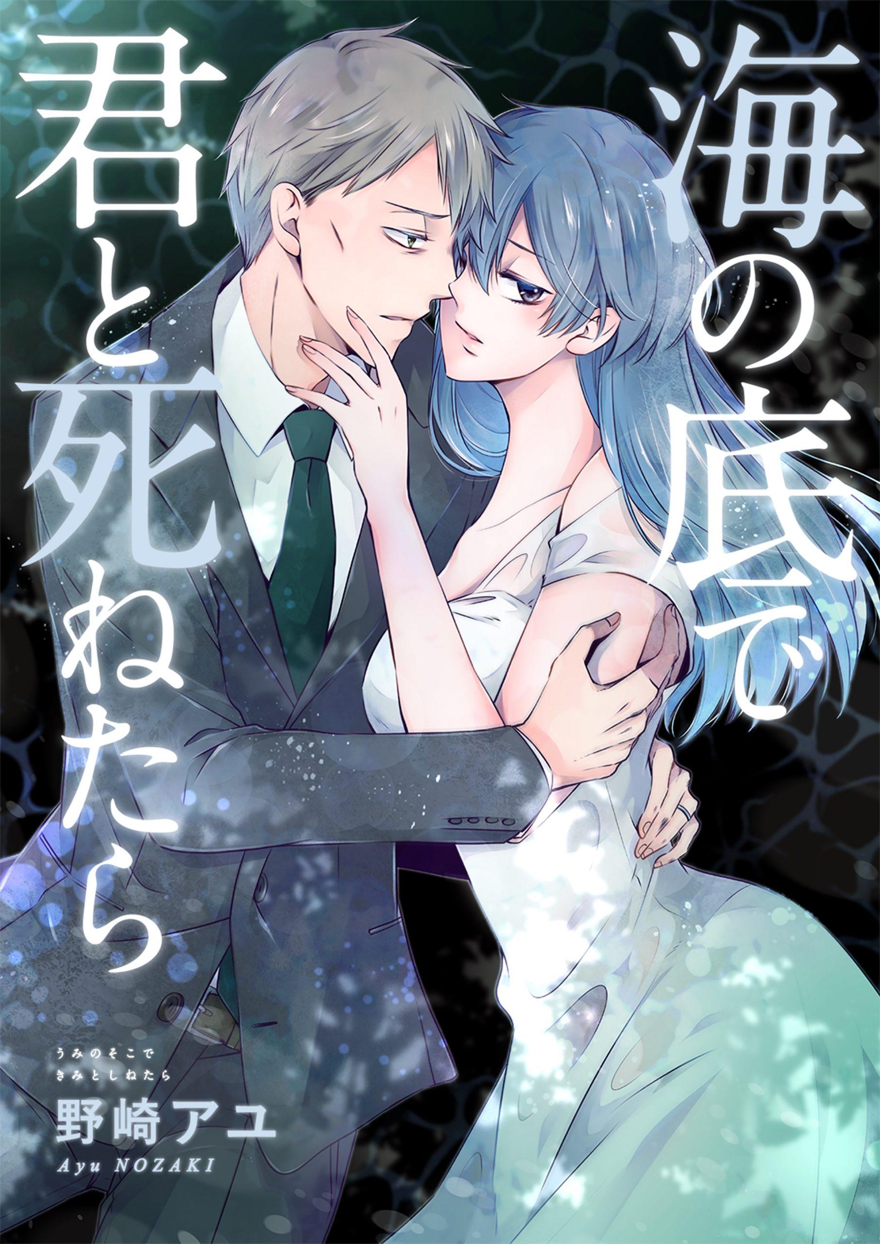 『海の底で君と死ねたら』 野崎アユ